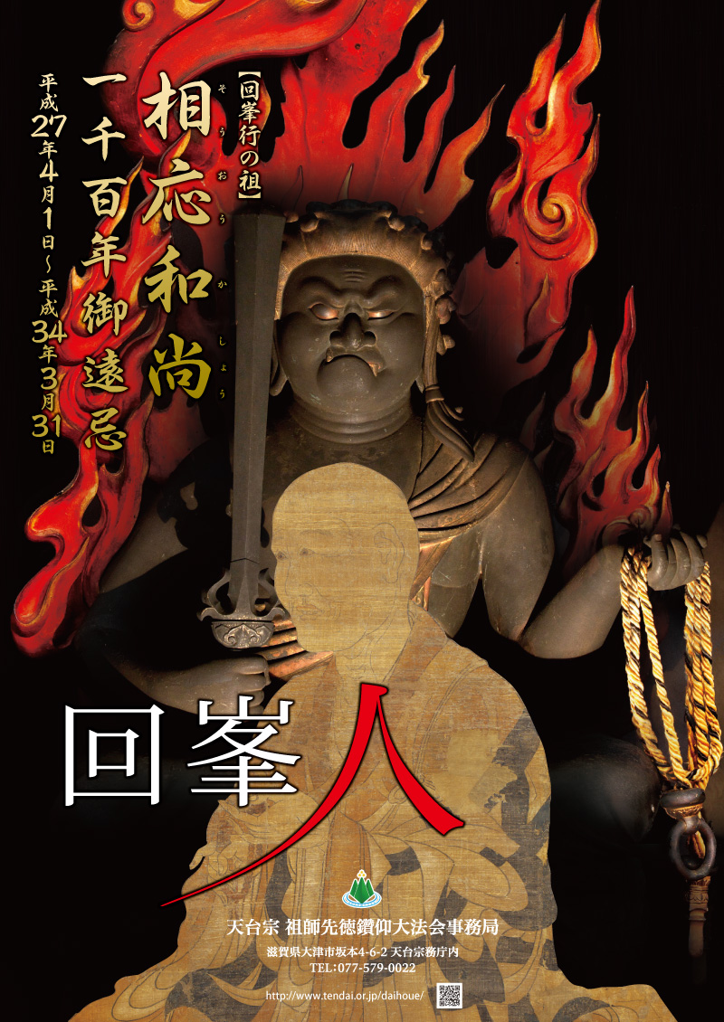 天台宗 祖師先徳鑽仰大法会ポスター 天台宗について 天台宗は今からおよそ1200年前、延暦25年